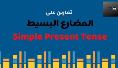 تمارين على المضارع البسيط في اللغة الانجليزية pdf