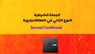 الجملة الشرطية النوع الثاني في اللغةالانجليزية Second Conditional