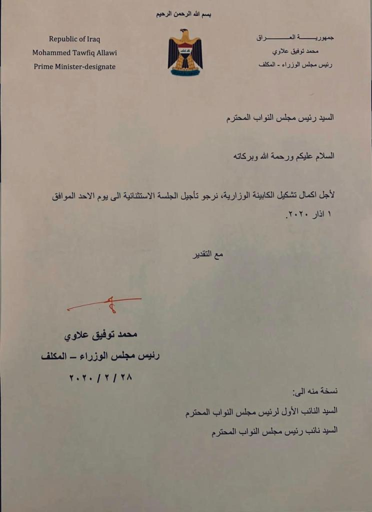 Abdul-Mahdi: I will lift the parliament request for my resignation - Page 3 WhatsApp-Image-2020-02-28-at-2.25.25-PM