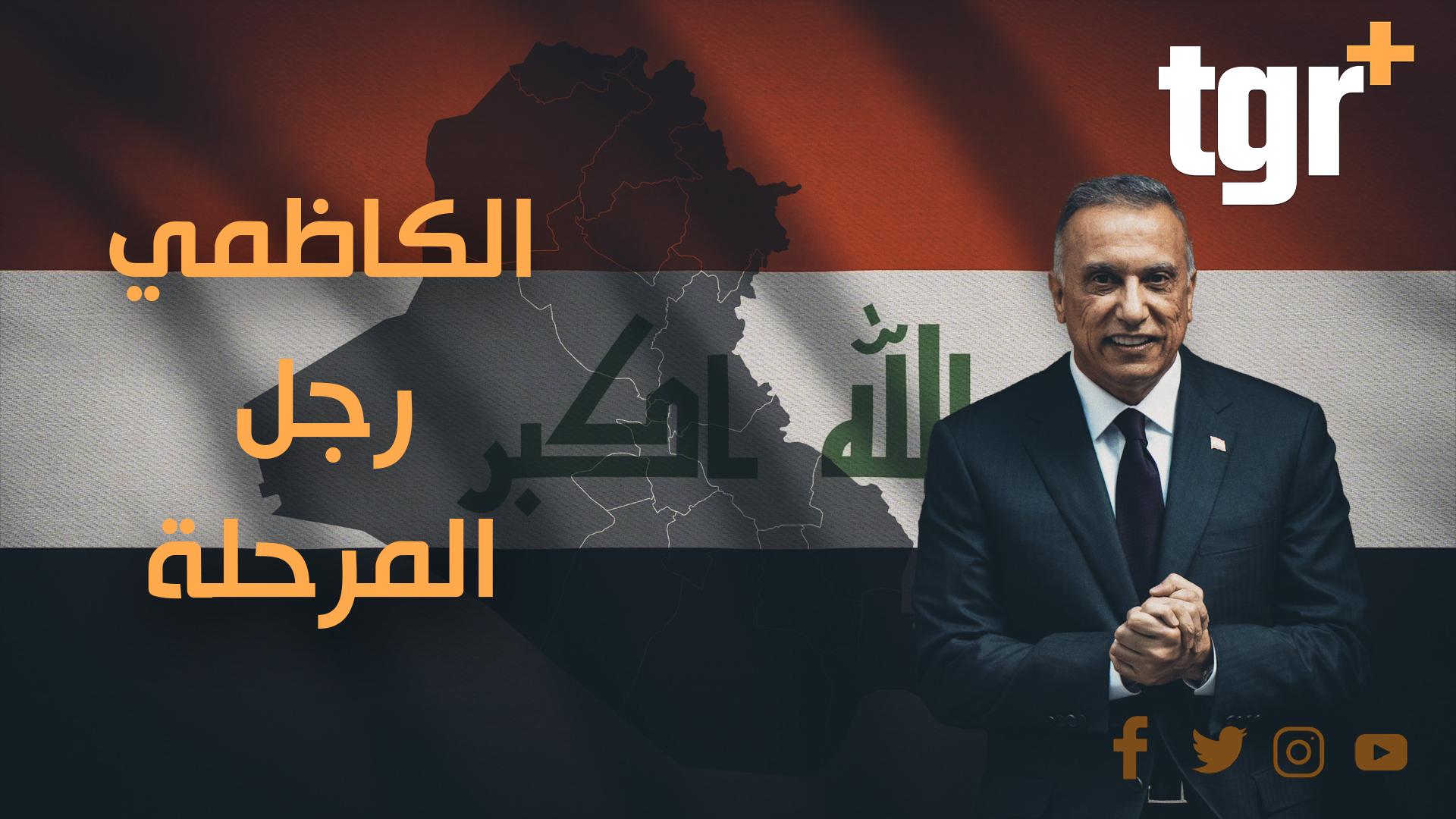 الكاظمي .. أول رئيس وزراء يجهز للانتخابات ولا يشارك فيها