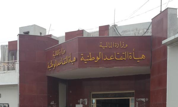 هيئة التقاعد تحذر المواطنين من المواقع الوهمية للترويج لمعاملاتهم – ساحات التحرير
