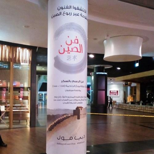 Piller Branding in Dubai Ball