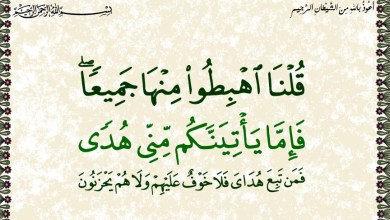 Photo of لمحات جمالية في آيات القرآن (2)