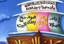 Photo of الإسلام بين الاختزال والاستغفال