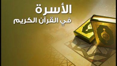 Photo of موقف القرآن من أحكام الأسرة