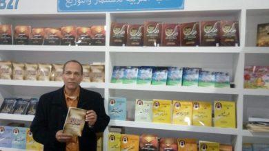 Photo of مؤلفات «رسالة السلام» بمعرض القاهرة للكتاب