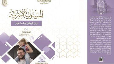 Photo of «المسئولية الأسرية».. كتاب جديد يُواجه الإلحاد