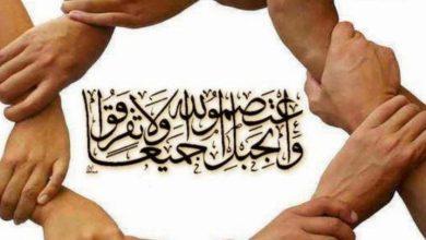 Photo of وحدة الأمة كما حددها القرآن