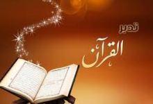 صورة آيات التدبر في القرآن الكريم