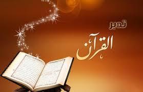 Photo of آيات التدبر في القرآن الكريم