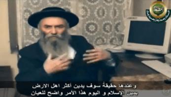 صورة حاخام يهودي: إسرائيل تزرع الفِتنة بين المسلمين