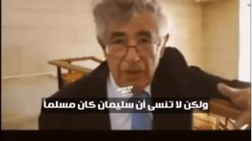 Photo of باحث يهودي: الدين الإسلامي أصل الديانات السماوية