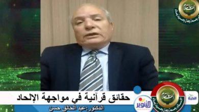 Photo of حقائق قرآنية في مواجهة الإلحاد