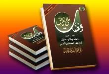 المستقبل العربي كتاب ومضات الطبعة الثالثة