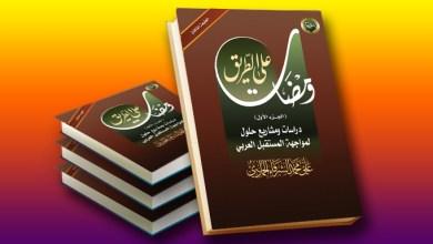 كتاب ومضات الطبعة الثالثة