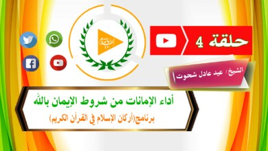 Photo of أداء الأمانات من شروط الإيمان بالله