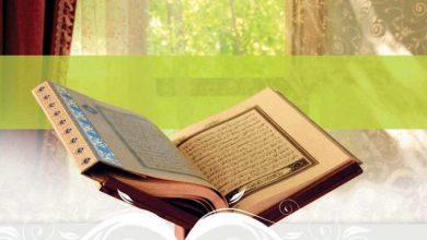 صورة القرآن رسالة الإِسلام (4-6)