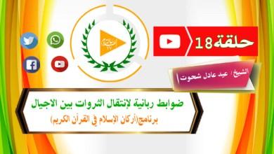 Photo of ضوابط ربانية لانتقال الثروات