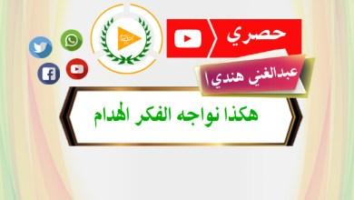 Photo of هکذا نواجه الفکر الهدّام