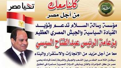 Photo of من أجل مصر