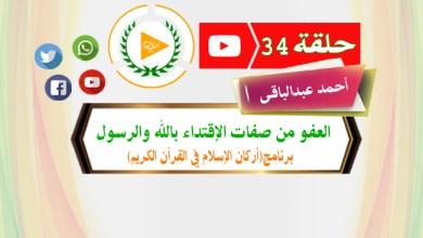 Photo of « العفو » في القرآن من شِيَّم الكِرام