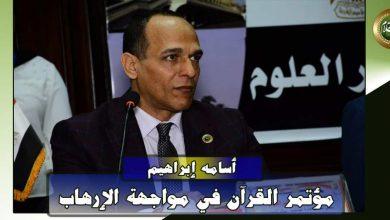 Photo of أمين «رسالة السلام» يدعو إلى التمسك بالخطاب الإلهي