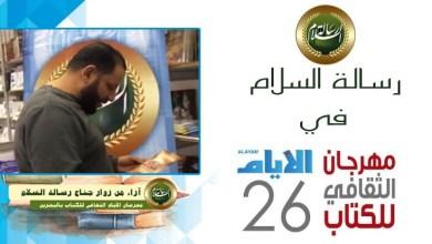 Photo of مؤلفات رسالة السلام في مهرجان الأيام الثقافي