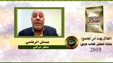 Photo of الطلاق الشفهي تفكيك للأسر وتشريد للأطفال