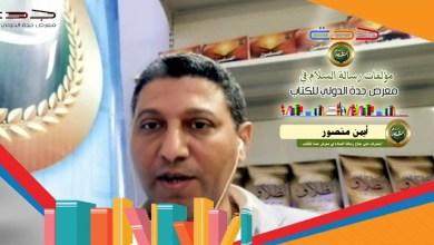 Photo of ردود فعل فوز «الطلاق» بمعرض جدة للكتاب