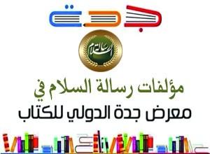 رسالة السلام في معرض جدة الدولي للكتاب 2019 - معرضجدة للكتاب