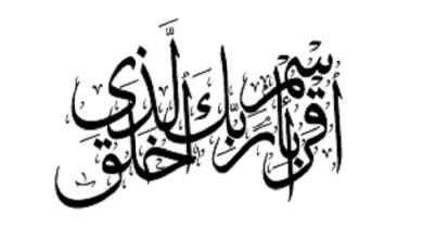 صورة المعنى الحقيقي لـ«اقرأ» في القرآن