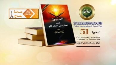 مساهمة في تصويب الخطاب الاسلامي