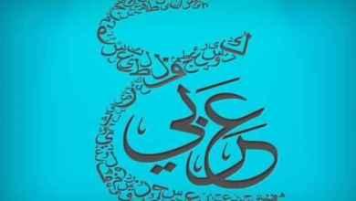 Photo of لا تقدسوا اللغة العربية