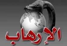 Photo of الإرهاب لا دين له
