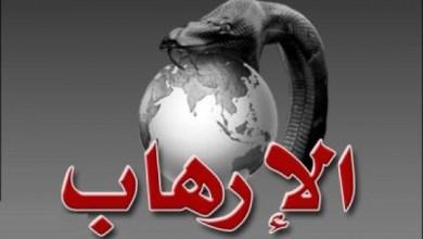 الإرهاب لا دين له