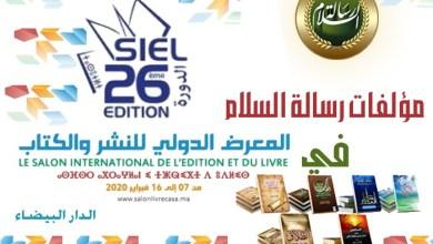 رسالة السلام في معرض الدار البيضاء- الفتوى بالهوى
