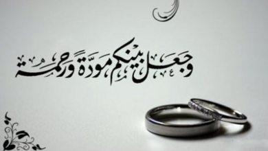 Photo of الحب بين الزوجين في الخطاب الإلهي (1)