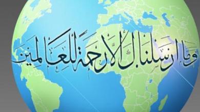 عالمية الإسلام