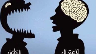 Photo of التطرف والعنف وقود الإرهاب