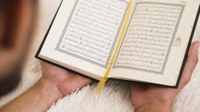 القرآن الكريم يدعو إلى أخذ العبرة والعظة من الأزمات