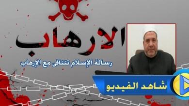 صورة رسالة الإسلام تتنافی مع الإرهاب