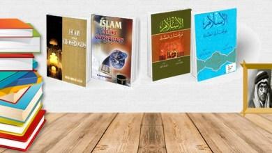 صورة الإسلام على مفترق الطرق