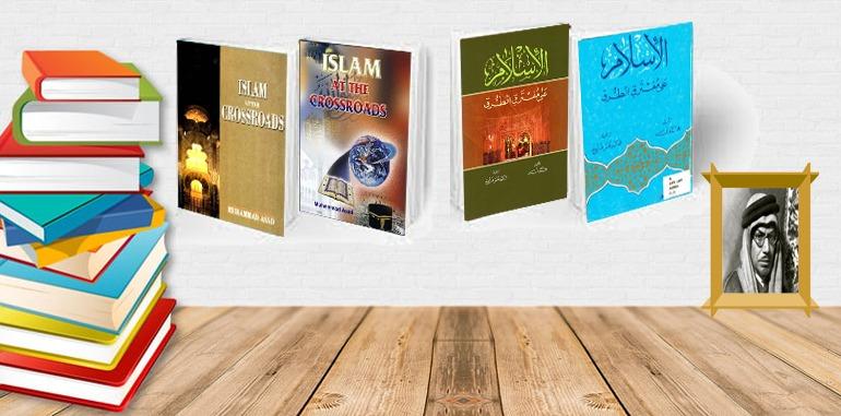 محمد أسد - الإسلام على مفترق الطرق