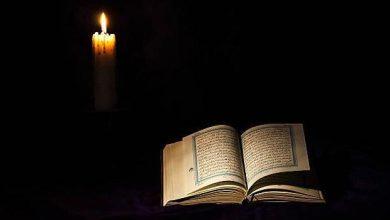 Photo of المتن المقدس هو كلام الله وآياته