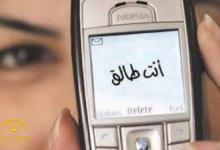 Photo of بين الطلاق الشفهي والإلكتروني.. القرآن يبطله