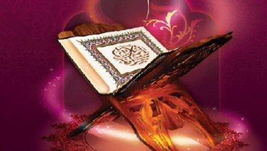 Photo of تأمَّل العظات الإلهية في القصص القرآني