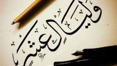 Photo of روايات ملفقة عن «فضل الليالي العشر»