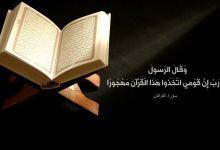 Photo of طغيان الروايات على الآيات
