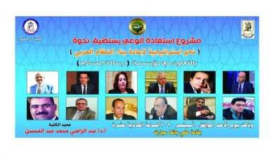 Photo of ندوة «رسالة السلام» لإعادة بناء النظام العربي