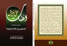 Photo of ومضات على الطريق .. المسلمون بين الروايات والآيات